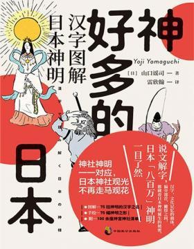 """神好多的日本:图解日本神明谱系扫盲:从汉字出发,解读日本""""八百万""""神明诞生的秘密"""