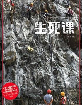 译文纪实系列-生死课 入选2020收获文学榜长篇非虚构榜 关于生死的中国当下故事