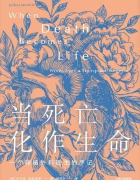 当死亡化作生命 真实讲述医院里的那些事儿,外科医生以谦卑之心写成的一本关于希望、勇气、创新、奉献的生命之书