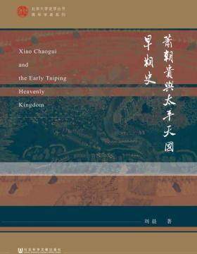 萧朝贵与太平天国早期史 研究太平天国萧朝贵的学术著作