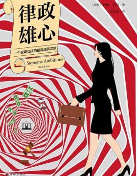 """律政雄心:一个亚裔女孩的最高法院之旅 美国法律精英热议的年度小说,一场亚裔女性的""""傲骨之战"""""""