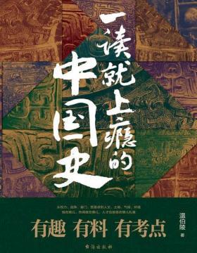一读就上瘾的中国史 从权力、战争、豪门、贸易讲到人文、土地、气候、环境
