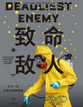致命敌人:为下一次大流行病做准备 扫描全球流行病学与公共卫生政策的全貌,回归21世纪的现实防疫环境