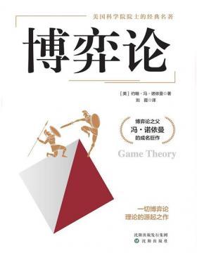 博弈论 一切博弈论源的起之作 每个人都读得懂,学得会,用得着!