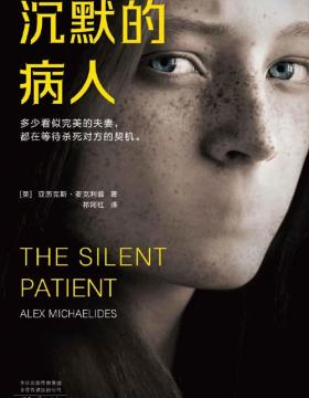 沉默的病人 多少看似完美的夫妻,都在等待杀死对方的契机