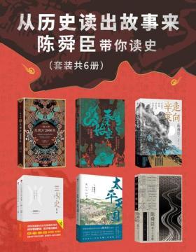 从历史读出故事来:陈舜臣带你读史(套装共6册)以故事说历史,多次掀起读史热潮!