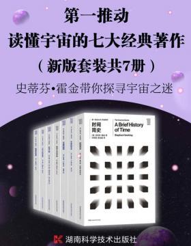 读懂宇宙的七大经典著作(新版套装共7册)探索宇宙最前沿、最权威的理论 读懂时间、空间和宇宙一套就够