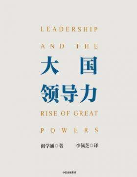 """大国领导力 知名国际关系学者阎学通从中国政治哲学视角回应""""中国威胁论""""""""中美必有一战""""的理论专著"""