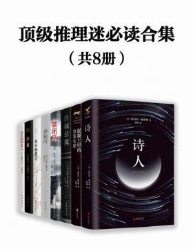 顶级推理迷必读合集(共8册)豆瓣高分推理小说合集