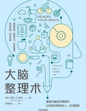 大脑整理术 为你介绍整理大脑的实用方法,帮助上班族调节情绪、释放压力、在工作和生活中找到平衡