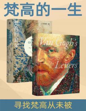 梵高的一生(套装共2册) 梵高手稿+割耳迷案,寻找梵高从未被尘世击垮的星空与爱!