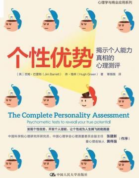 个性优势:揭示个人能力真相的心理测评 发现个性优势 开发个人潜能 让个性成为人生腾飞的助跑器