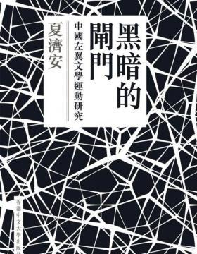 黑暗的闸门 中国左翼文学运动研究 港版 全面检讨中国左翼文学运动的文学审美和政治观点