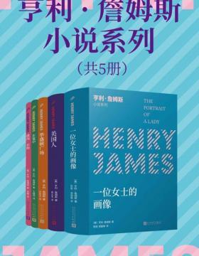 亨利詹姆斯小说系列(套装共5册)小说界莎士比亚、作家中的作家、三获诺奖提名的美国文学大师不朽的作品