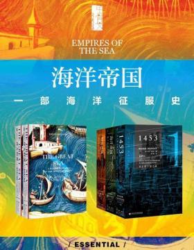海洋帝国:一部海洋征服史(全五册) (甲骨文系列)