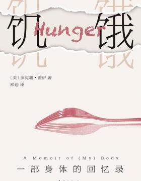 饥饿:一部身体的回忆录 身体上的饥饿,从来都和精神上的饥饿相关 在焦虑的时代,寻回直面自我的勇气!