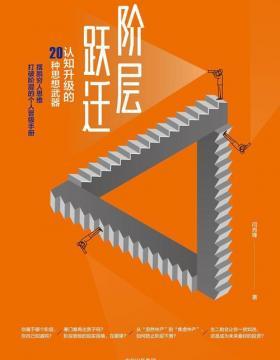 阶层跃迁:认知升级的20条思想武器 了解中国阶层,改变穷人思维,打破阶层,就读这一本