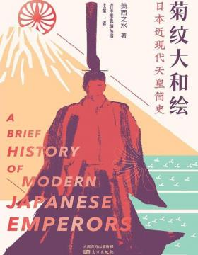 菊纹大和绘:日本近现代天皇简史