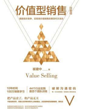 价值型销售(技能篇) 摆脱低价竞争,实现高价值销售的第四代方法论 把产品卖了,和产品无关
