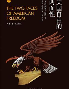 美国自由的两面性 一本书真正理解美国问题,讲述美国从殖民时期至今关于自由和不平等的故事