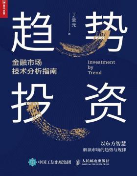 趋势投资 金融市场技术分析指南 丁圣元历时10年打造30年思想集成之作