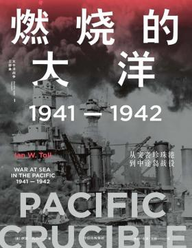 燃烧的大洋:1941—1942,从突袭珍珠港到中途岛战役