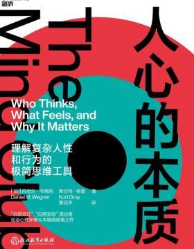 人心的本质:一套理解复杂人性和行为的极简思维工具 社会心理学泰斗丹尼尔·韦格纳绝笔之作