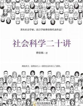 社会科学二十讲 著名社会学家曹伯韩经典代表作 将社会、家庭、国家、民族四方面的内容娓娓道来