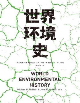 世界环境史 40篇全球环境史研究的前沿成果,涵盖环境史重要主题