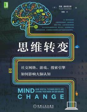 思维转变:社交网络 游戏 搜索引擎如何影响大脑认知 数字技术如何影响我们的大脑和心智?