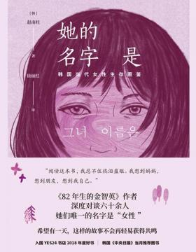 """她的名字是:韩国当代女性生存图鉴 深度对谈六十余人,她们共同的名字是""""女性"""""""