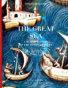 伟大的海:地中海人类史(套装全2册)1949年布罗代尔的《地中海史》之后,一部重要的地中海史作品