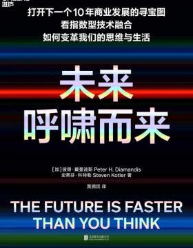 未来呼啸而来: 科技进步的速度远超任何人的想象 奇点大学创始人预测之作!先人一步,看到未来商业寻宝图