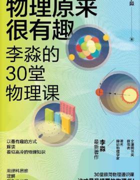 物理原来很有趣:李淼的30堂物理课 以有趣的方式解读看似高冷的物理知识,快速建立起对物理学的认知全貌