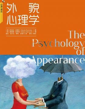 外貌心理学 为相关专业人士以及所有重视外貌的人提供深度的理论基础,并给予其启迪