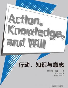 行动、知识与意志 牛津大学教授撰写,从逻辑学、知识论、法学的多重视角深化对人类行为理解的作品