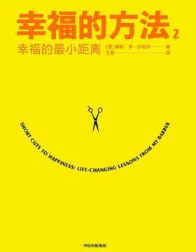 幸福的方法2:幸福的最小距离 40个幸福秘诀,揭示如何在生活的琐碎和细节中捕捉幸福