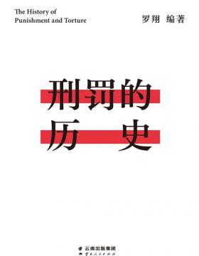 刑罚的历史 讲清中国法律从奴隶制到近现代的发展历程,珍视法治精神的内涵