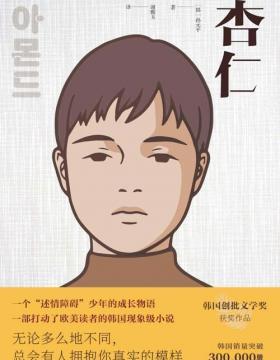 """杏仁 引爆日韩、欧美的现象级韩国小说,导演孙元平长篇处女作,一个""""述情障碍""""少年的成长物语"""