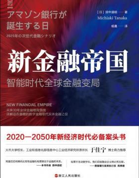 新金融帝国:智能时代全球金融变局 为你展现未来30年世界到底会变成什么样
