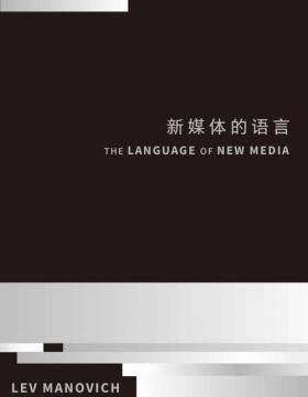 新媒体的语言 21世纪数字媒体革命的理论奠基之作 跨越人文与科技鸿沟,连接学界与业界
