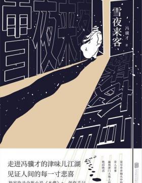 雪夜来客 冯骥才2020年小说集 走进冯骥才的津味儿江湖,见证人世间的每一寸悲喜