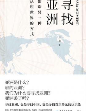 寻找亚洲:创造另一种认识世界的方式 一次中国知识界具有里程碑意义的思想操演