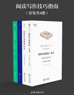 阅读写作技巧指南(套装共4册)如何有效阅读一本书、如何整理信息、文案创作完全手册、小说修辞学