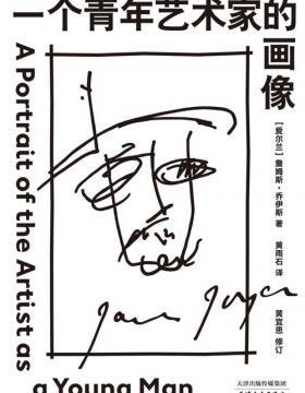 一个青年艺术家的画像 五次跌倒,五次重生,乔伊斯用本书诠释成长之勇