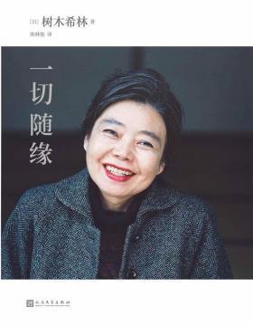 一切随缘 日本著名女演员树木希林放松、认真、简单、勇敢的人生感悟