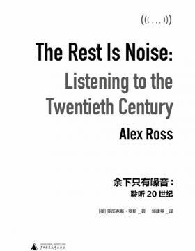 余下只有噪音:聆听20世纪 现代音乐经典读本,李欧梵《人文六讲》推荐阅读,Radiohead阅读清单选书