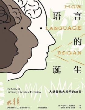 语言的诞生 探索100多万年前的认知革命,传奇学者揭示人类语言诞生的未解谜题,重新认识我们这个物种