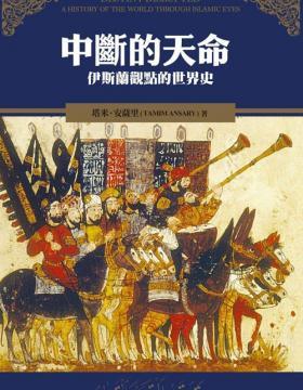 中断的天命 伊斯兰观点的世界史(台版)穆斯林眼中的世界史