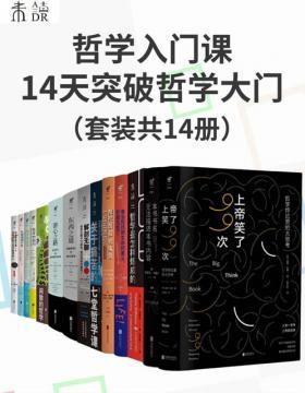 哲学入门课:14天突破哲学大门(套装共14册)本书帮你解决无聊、痛苦等当代通病